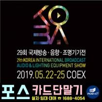 KOBA-2019_300x197_코엑스홈페이지_국문.jpg