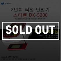 DK5200품절.jpg
