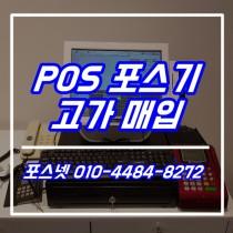포스매입표지.jpg