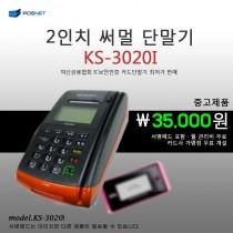 표지-ks3020I.jpg