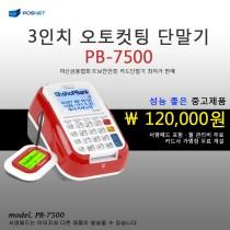 중고-PB7500.jpg
